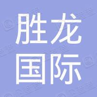 勝龍國際控股有限公司