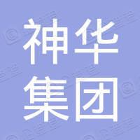 中國神華集團有限公司