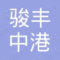 駿豐中港貨運有限公司