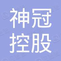 神冠控股(集團)有限公司
