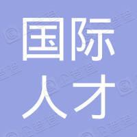 中國國際人才開發中心有限公司