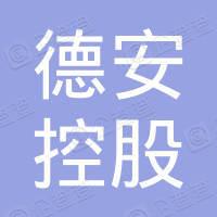 德林控股集團有限公司