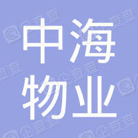 中海物業集團有限公司
