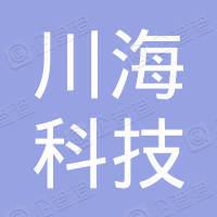 川海科技集團有限公司