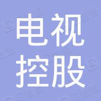 亞洲電視控股有限公司