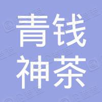 中國青錢神茶投資集團有限公司