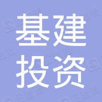 中國基建投資有限公司