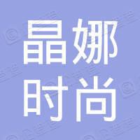 晶娜時尚集團有限公司