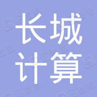 中國長城計算機(香港)控股有限公司