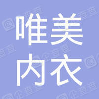 唯美內衣(香港)有限公司