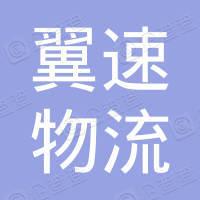 翼速物流(香港)有限公司