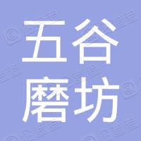 五谷磨坊食品集團有限公司