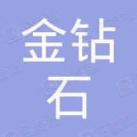 臺灣金鑽石車業(集團)有限公司