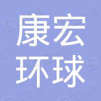 康宏環球控股有限公司