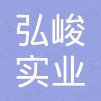 弘峻實業發展有限公司