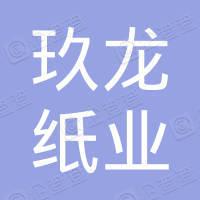 玖龍紙業(控股)有限公司