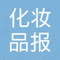中國化妝品報(香港)有限公司