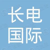 长电国际(香港)贸易投资有限公司