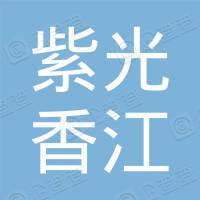 紫光香江有限公司