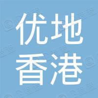 UT斯达康香港有限公司