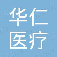 中國華仁醫療有限公司