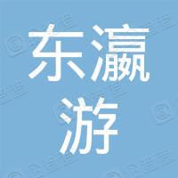 東瀛遊控股有限公司