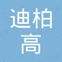迪柏高香港有限公司