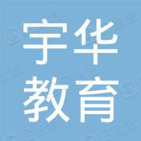 中國宇華教育集團有限公司