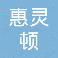 惠靈頓國際學校中國管理有限公司