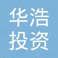 香港华浩投资有限公司