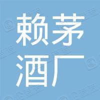 貴州賴茅酒廠集團有限公司