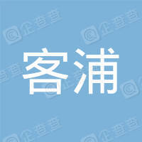 客浦(中國)有限公司