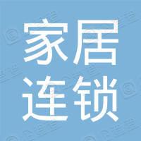 中國家居連鎖加盟協會有限公司
