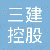 南通三建控股(香港)有限公司