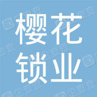 香港櫻花鎖業五金有限公司