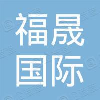 福晟國際控股集團有限公司