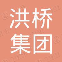 洪橋集團有限公司