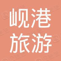 峴港旅遊活動中心有限公司