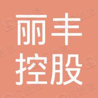 麗豐控股有限公司