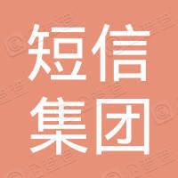 中國短信集團有限公司