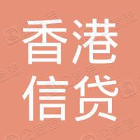 香港信貸集團有限公司