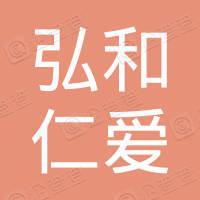 弘和仁愛醫療集團有限公司