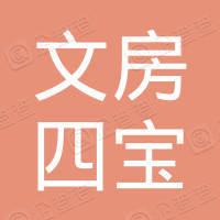 中國文房四寶集團有限公司