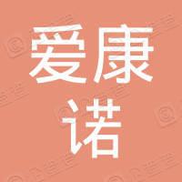 愛康諾中國有限公司