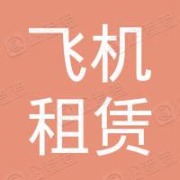 中國飛機租賃集團控股有限公司