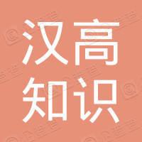 漢高知識產權控股有限公司