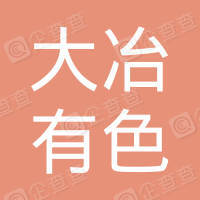 中國大冶有色金屬礦業有限公司