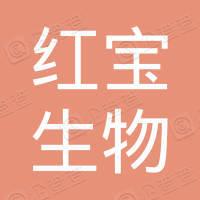 中國紅寶生物科技國際控股集團有限公司
