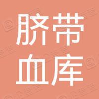 香港臍帶血庫有限公司