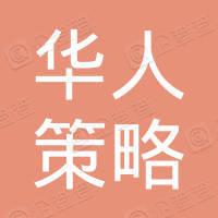 華人策略控股有限公司